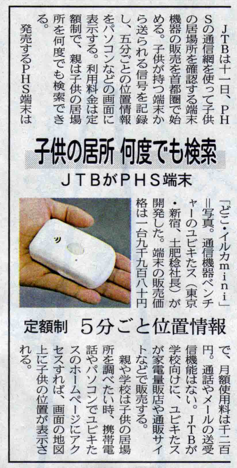 日本経済新聞にて紹介されました。